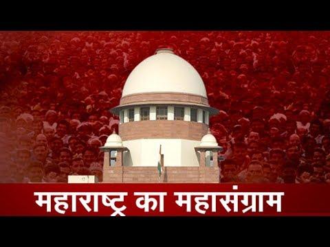 Supreme Court का आदेश, 27 November को होगा विधानसभा Floor Test