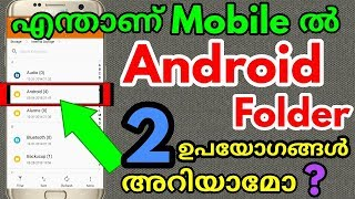Mobile tips malayalam Explain Android folder in mobile നിങ്ങൾക്കറിയാമോ