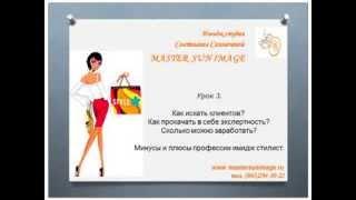 Профессия имидж стилист урок 3