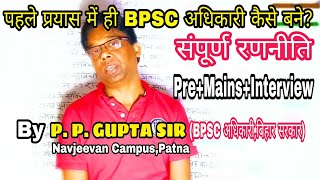BPSC की तैयारी कैसे करें| HOW TO CRACK BPSC IN 1ST ATTEMPT|BPSC PREPARATION STRATEGY