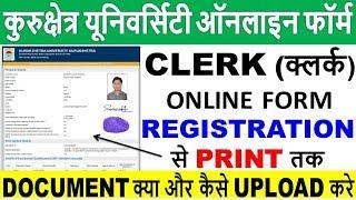 Kurukshetra University Clerk Online Form 2019 | How to Apply KUK Clerk Online Form 2019 | Apply Now