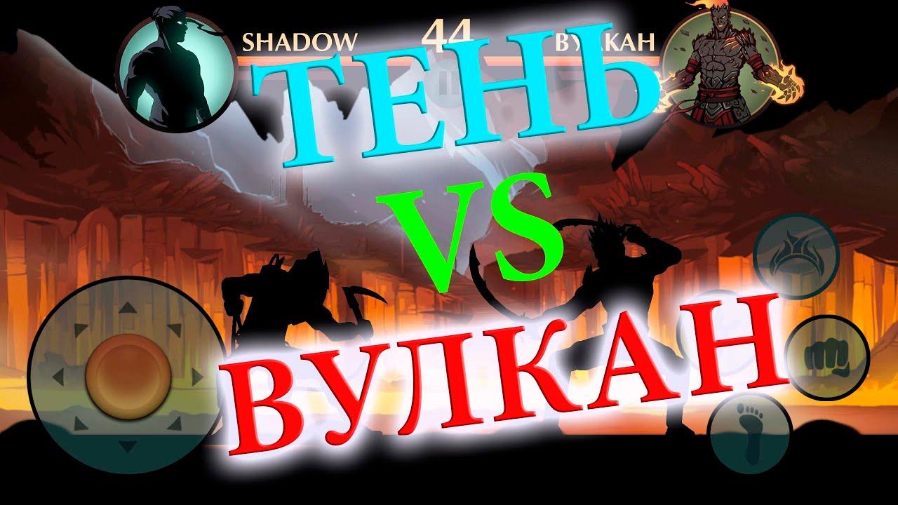 Скачать игру shadow fight 2 с вулканом на андроид скачать бесплатно виртуальное казино на виртуальные деньги