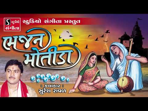 Suresh Raval - Bhajan Motida - Gujarati Bhajan