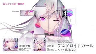 DECO*27 - 6th Album「アンドロイドガール」Trailer