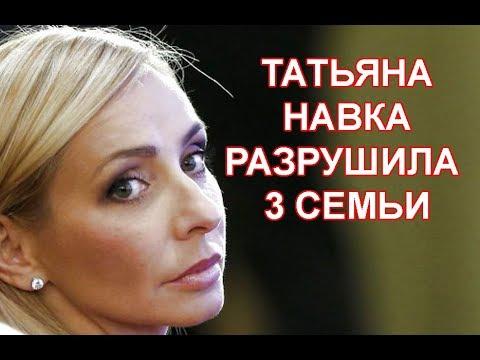 Разрушила три семьи: Татьяна Навка расплачивается своим здоровьем за женатых мужчин