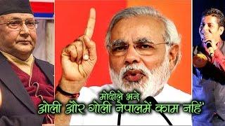मोदीले भने, 'ओली और गोली नेपालमें काम नहिँ' - KP Oli & Narendra Modi | Raja Rajendra Popular Comedy
