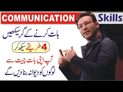 How to Improve Communication Skills 4 Ways by Atif Khan urdu   Inspirational Speech Learn kurooji