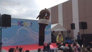 茨城空港(小美玉市)の来場者1千万人達成記念イベントが19日、同所な...