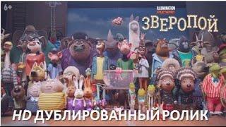 ЗВЕРОПОЙ в кино с 2 марта