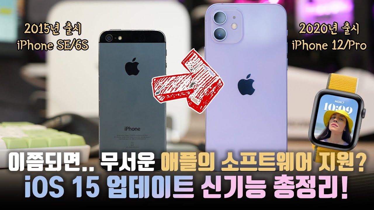 아이폰 6S도 12로 업데이트 해준다?? 새로운 iOS 15 신기능 세세한 총정리! 꿀팁이 꽤 많네..