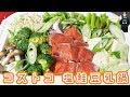 【コストコ】〆まで美味しい 塩鮭豆乳鍋の作り方【kattyanneru】