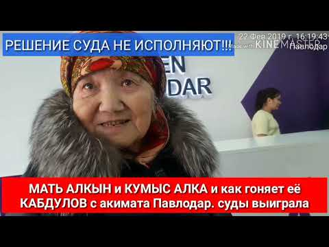 как МАТЬ гоняет КАБДУЛОВ с Акимата Павлодар!? Суды Выиграла, Прокурор за неё, заявлений много...