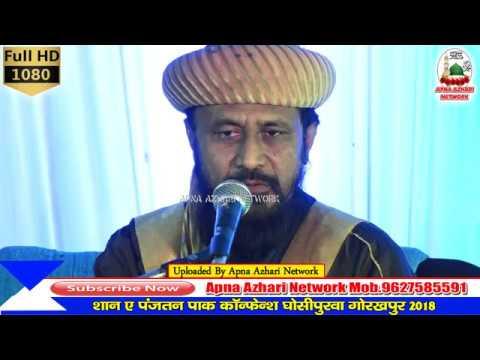 3 Point की गुफ्तगू ✅ Gulam Rasool Balyavi Sahab, 10 October 2018 Jalsa Ghosipurwa Gorakhpur HD