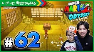豪華絢爛!クッパの国の宝物庫 スーパーマリオ オデッセイ #62 | げ〜む まえちゃんねる