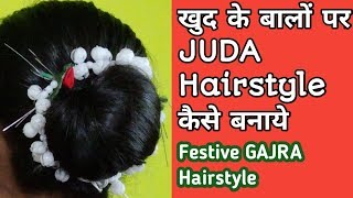 Simple and Easy Self JUDA Hairstyle 2019🔥For Festive Season ||Easy to make GAJRA hairstyle