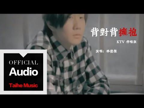 林俊傑 JJ Lin【背對背擁抱 Back To Back】KTV 卡拉 OK 伴唱版