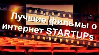 Топ лучших фильмов о стартапах (startups)(, 2013-06-17T17:11:06.000Z)