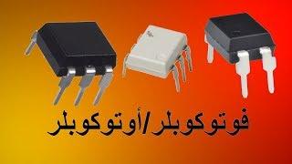 ماهو photocoupleur أو optocoupleur مركب إلكتروني يدخل في تركيب الدوائر الكهربائية