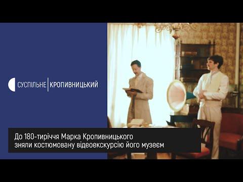 UA: Кропивницький: До 180-тиріччя Марка Кропивницького зняли костюмовану відеоекскурсію його музеєм