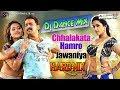 Chhalkta hamro jwaniya a raja -Dj Santosh- hard Dj dance mix by dj santosh raj/. By Mithun Saha Mp3