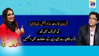 Khabarnaak | Ayesha Jehanzeb | 14rh May 2020