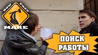 КАК НАЙТИ РАБОТУ(Интересная работа http://bit.ly/JOB-TEBE Мы в ВКонтакте: Алексей http://vk.com/id176070111 Костяк http://vk.com/costyak Юля http://vk.com/lylily..., 2014-12-17T17:29:33.000Z)
