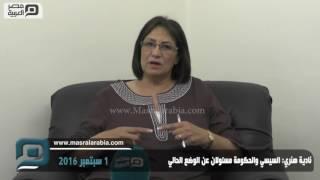 مصر العربية | نادية هنري: السيسي والحكومة مسئولان عن الوضع الحالي