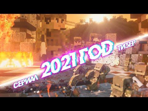 2021 ГОД. Майнкрафт Сериал. Тизер