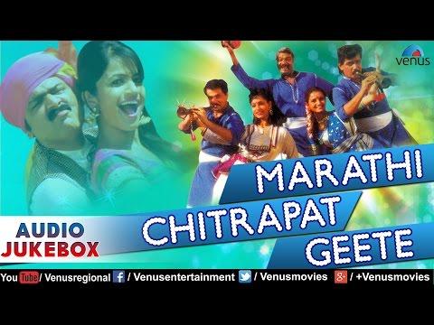 MARATHI CHITRAPAT GEETE : Old Marathi Hits Collection || Audio Jukebox
