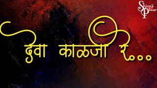 marathi-status-whatsapp-status-deva-kalaji-re
