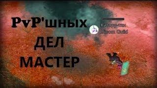 Royal Quest - PvP'шных дел мастер #1