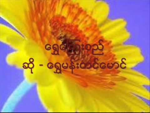 ေရႊေၾကးစည္၊ Shwe Man Tin Maung