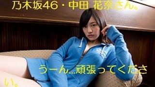 乃木坂46・一期生(な)中田 花奈さん。うーん...頑張ってください。 こ...