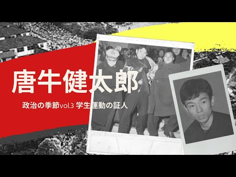 【政治の季節】~学生運動の証人~ 第3回 唐牛健太郎