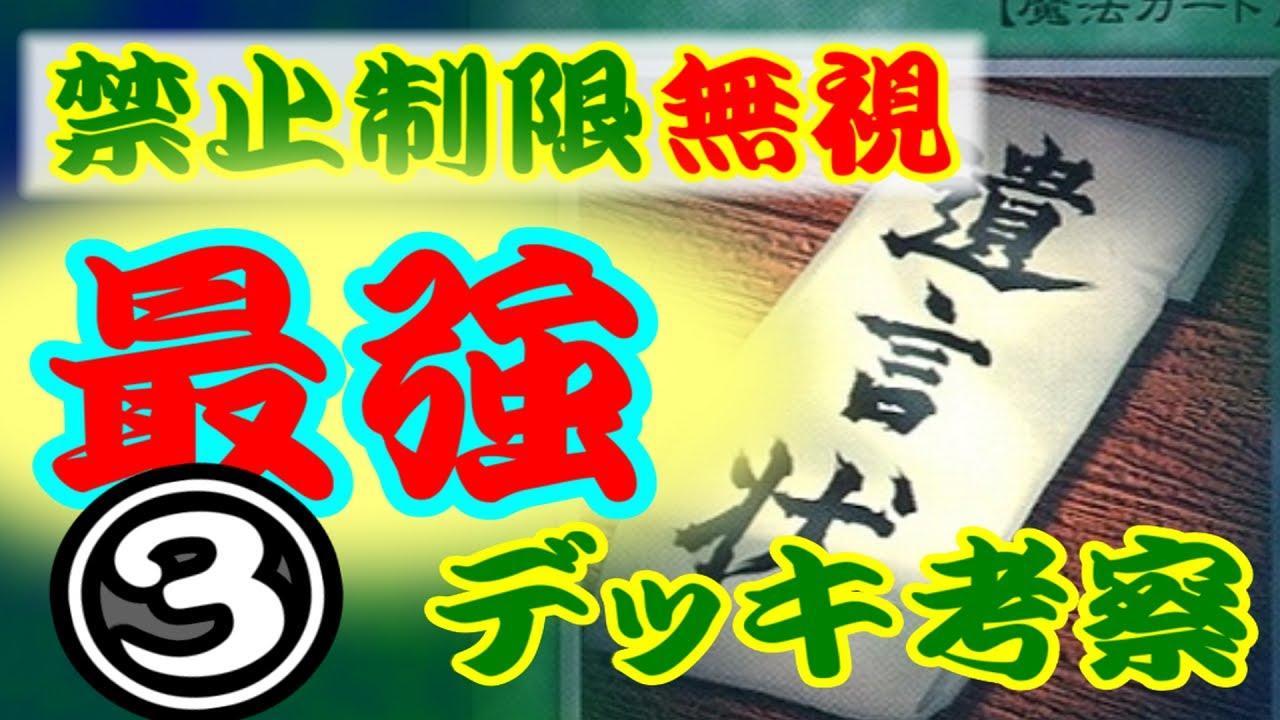 禁止 最速 遊戯王 禁止カード (きんしかーど)とは【ピクシブ百科事典】