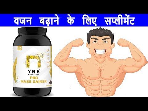 ynb-pro-mass-gainer---वजन-बढाने-का-सप्लीमेंट