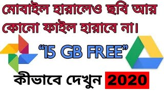 Google Drive Tutorial 2018 Bangla | How to use google drive | How it is work | Google Photos 2018