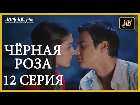 Чёрная роза 12 серия  русская озвучка