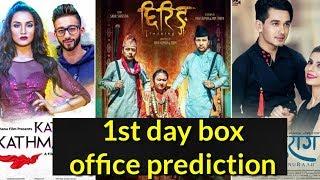 Nepali movie Katha Kathmandu, Anuraag and Tshering first day box office prediction