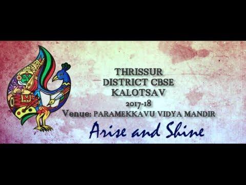 Thrissur District CBSE Kalotsav 2017 - 2018 Curtain raiser video | Paramekkavu | Vidya | Mandir