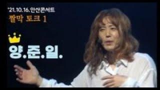양준일  '21.10.16.안산문화예술의 전당 콘서트 …