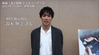 コンビニ通の鈴木伸之さん。好きなお菓子とアイスを聞きました。映画『...