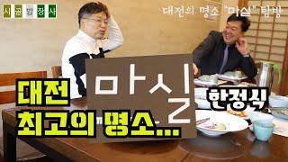 대전 최고의 맛집, 마실 한정식을 소개합니다.
