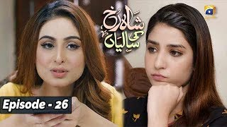 Shahrukh Ki Saaliyan - EP 26 || English Subtitles || - 24th Nov 2019 - HAR PAL GEO