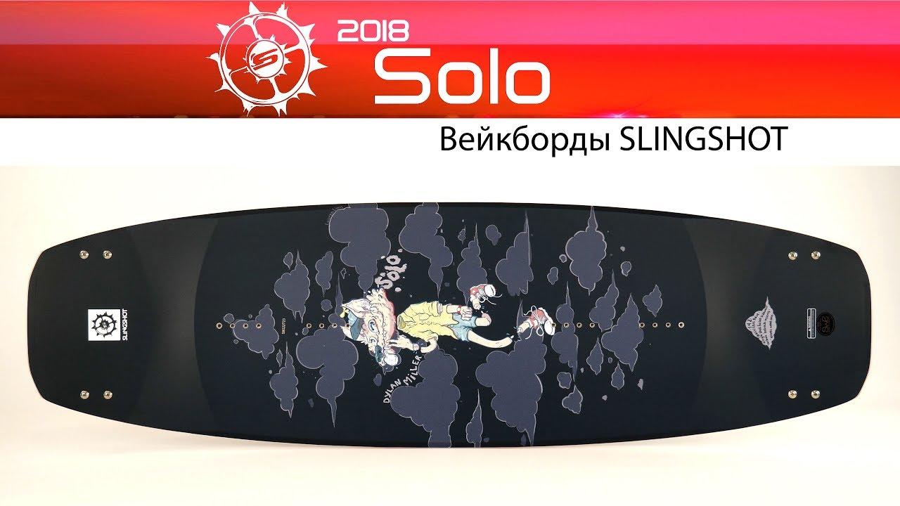 Вейкборд Slingshot Solo 2018