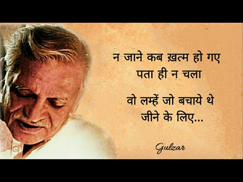 Best shayari in hindi 2020 || best gulzar shayari in hindi || Hindi best shayari