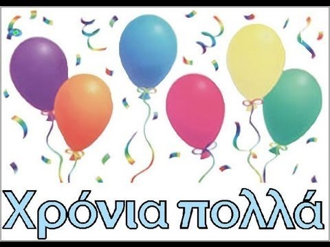 Happy Birthday Greek Version Youtube