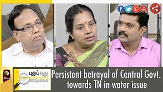 Puthu Puthu Arthangal: Persistent betrayal of Central Govt. towards TN in water issue | (06/09/2016)