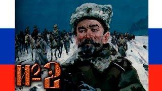 Герои Гражданской: Красные против Белых 1918-1923 #2 - Ледовый поход: первая попытка