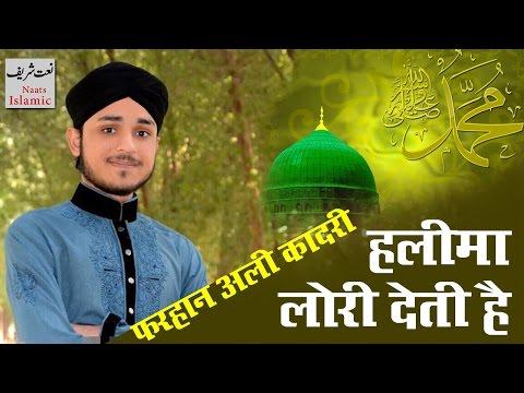 Haleema Lori Deti Hain By Farhan Ali Qadri   Best Naat E Sharif 2017   Naats Islamic
